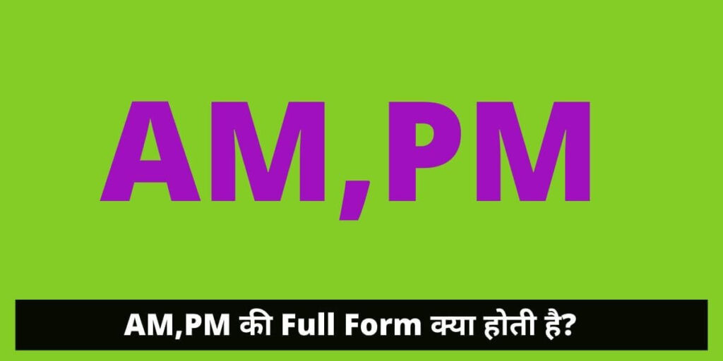 A.M P.M Full Form & Meaning in Hindi